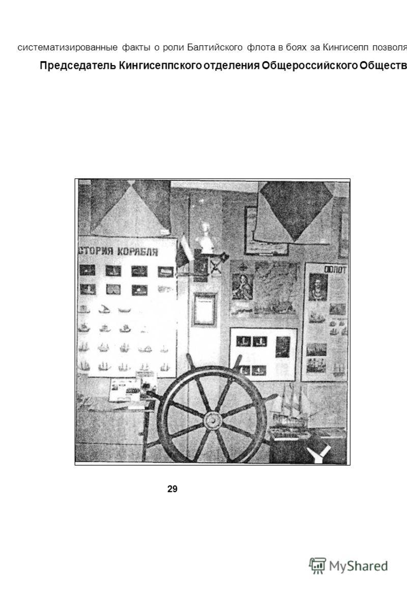 систематизированные факты о роли Балтийского флота в боях за Кингисепп позволяют ещё более убедительно и интересно проводить экскурсии в единственном в Ленинградской области школьном военно-морском музее. Председатель Кингисеппского отделения Общерос