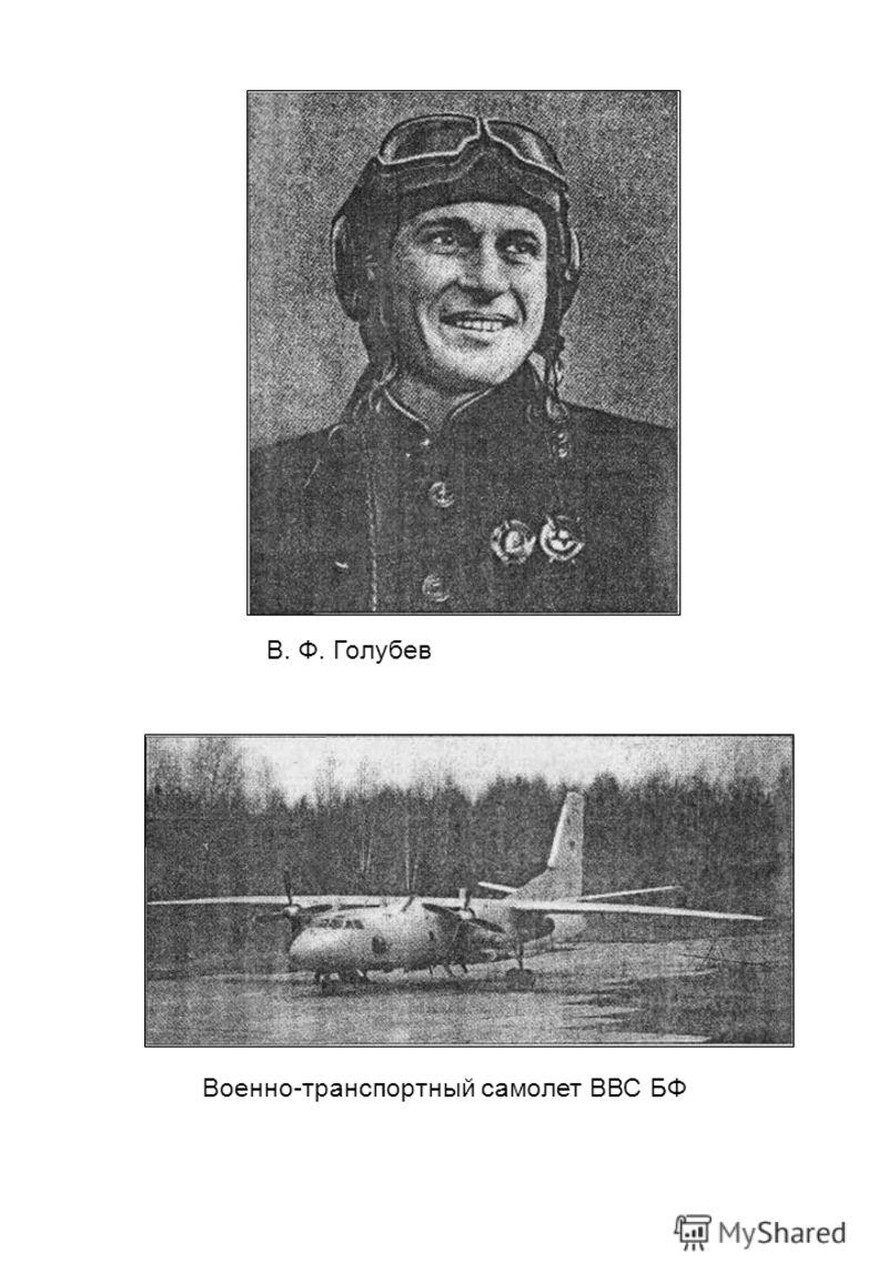 В. Ф. Голубев Военно-транспортный самолет ВВС БФ