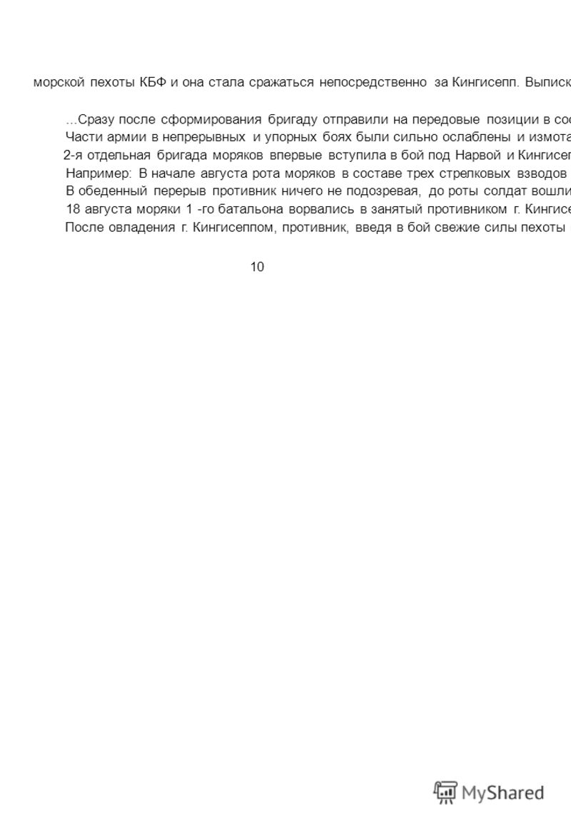 морской пехоты КБФ и она стала сражаться непосредственно за Кингисепп. Выписка из материалов 2-й отдельной бригады морской пехоты КБФ:...Сразу после сформирования бригаду отправили на передовые позиции в составе Западного укрепленного района КБФ, а с