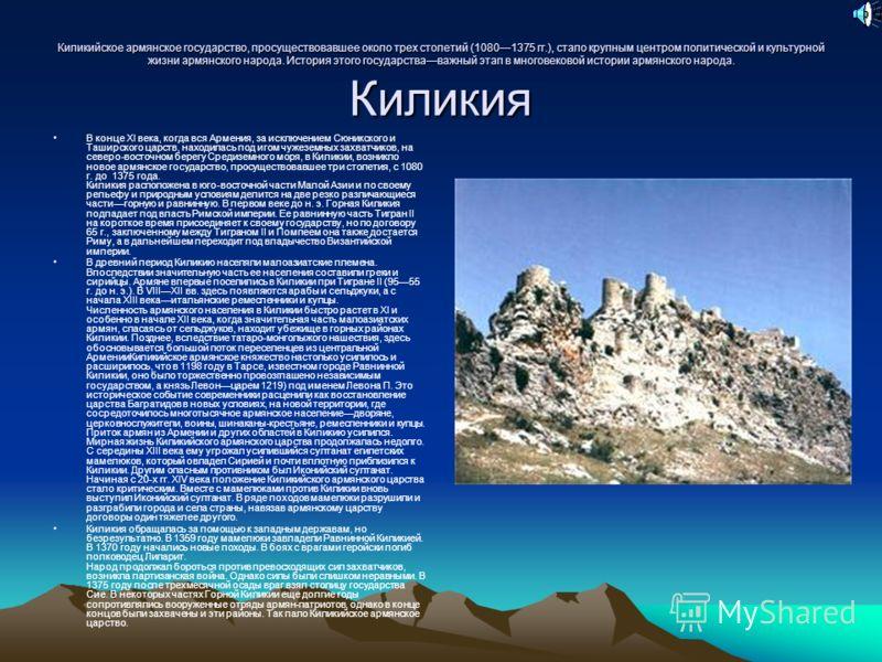 Киликийское армянское государство, просуществовавшее около трех столетий (10801375 гг.), стало крупным центром политической и культурной жизни армянского народа. История этого государстваважный этап в многовековой истории армянского народа. Киликия В