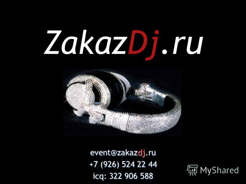 ZakazDj.ru event@zakazdj.ru +7 (926) 524 22 44 icq: 322 906 588