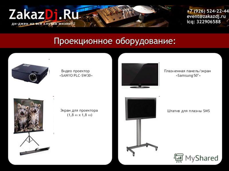 Проекционное оборудование: Видео проектор «SANYO PLC-SW30» Экран для проектора (1,8 м x 1,8 м) Плазменная панель/экран «Samsung 50» Штатив для плазмы SMS