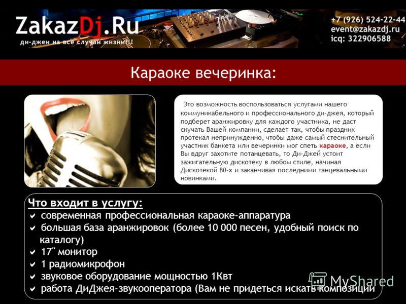 Что входит в услугу: современная профессиональная караоке-аппаратура большая база аранжировок (более 10 000 песен, удобный поиск по каталогу) 17