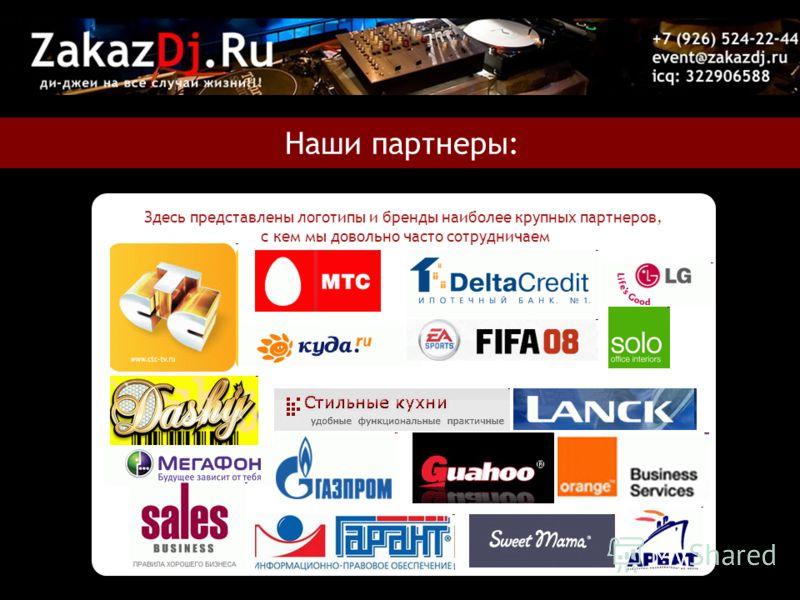 Наши партнеры: Здесь представлены логотипы и бренды наиболее крупных партнеров, с кем мы довольно часто сотрудничаем