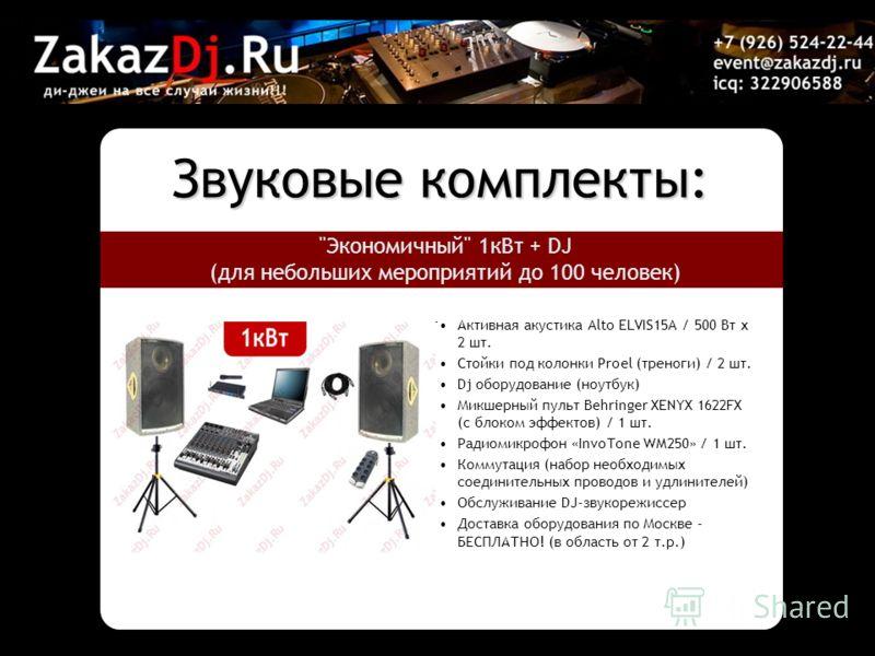 Звуковые комплекты: