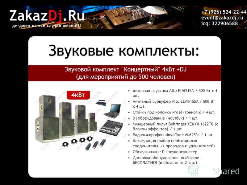 Звуковые комплекты: Звуковой комплект