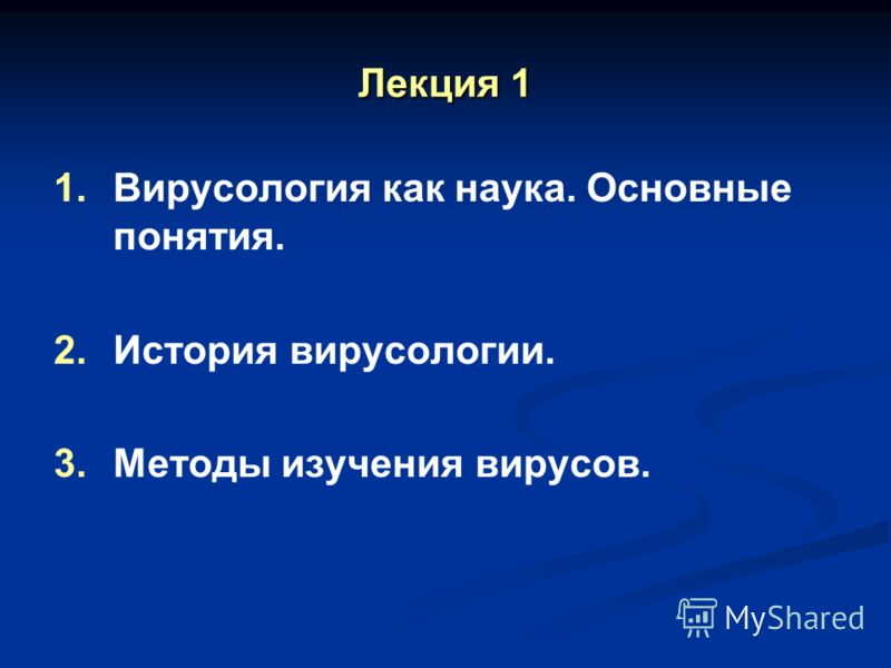 Лекция 1 1. 1.Вирусология как наука. Основные понятия. 2. 2.История вирусологии. 3. 3.Методы изучения вирусов.