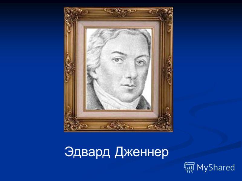 Эдвард Дженнер
