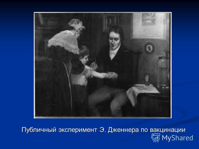 Публичный эксперимент Э. Дженнера по вакцинации