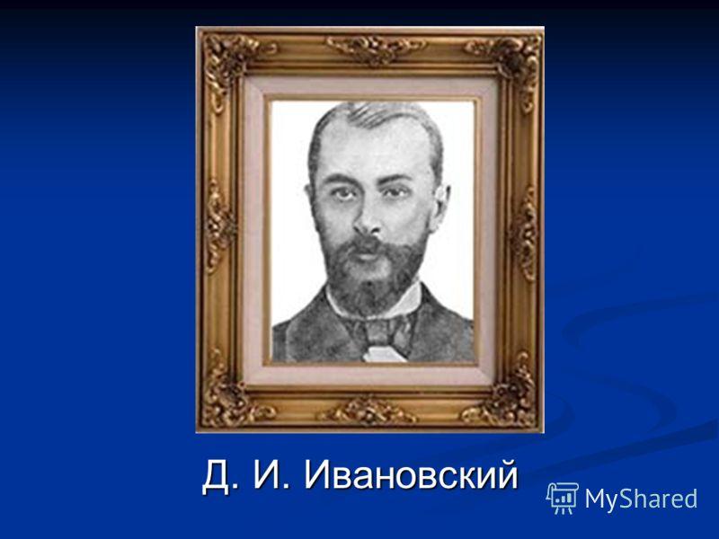 Д. И. Ивановский