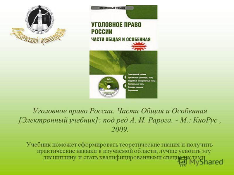 история возникновения российского права: