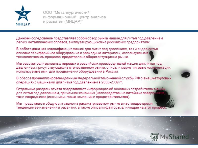 ООО Металлургический информационный центр анализа и развития (МИЦАР) Данное исследование представляет собой обзор рынка машин для литья под давлением легких металлических сплавов, эксплуатирующихся на российских предприятиях. В работе дана как класси