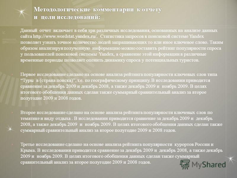 Методологические комментарии к отчету и цели исследований: Данный отчет включает в себя три различных исследования, основанных на анализе данных сайта http://www.wordstat.yandex.ru/. Статистика запросов в поисковой системе Yandex позволяет узнать точ
