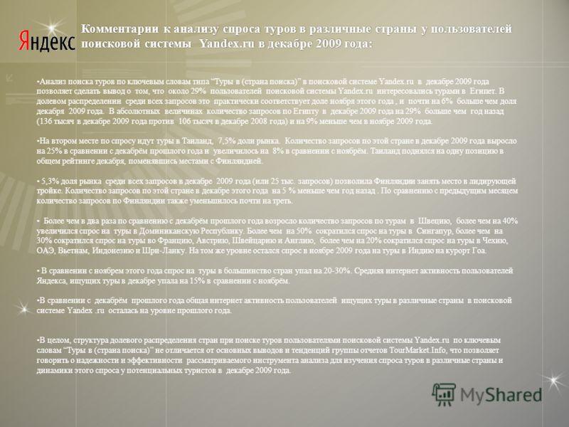 Комментарии к анализу спроса туров в различные страны у пользователей поисковой системы Yandex.ru в декабре 2009 года: Анализ поиска туров по ключевым словам типа Туры в (страна поиска) в поисковой системе Yandex.ru в декабре 2009 года позволяет сдел