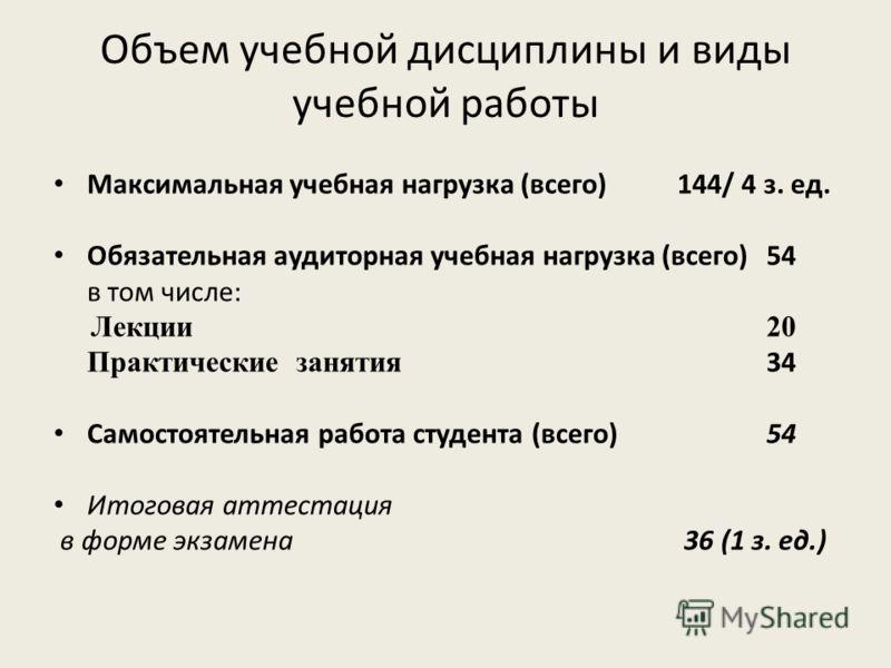 Объем учебной дисциплины и виды учебной работы Максимальная учебная нагрузка (всего) 144/ 4 з. ед. Обязательная аудиторная учебная нагрузка (всего) 54