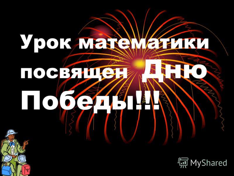 Урок математики посвящен Дню Победы!!!