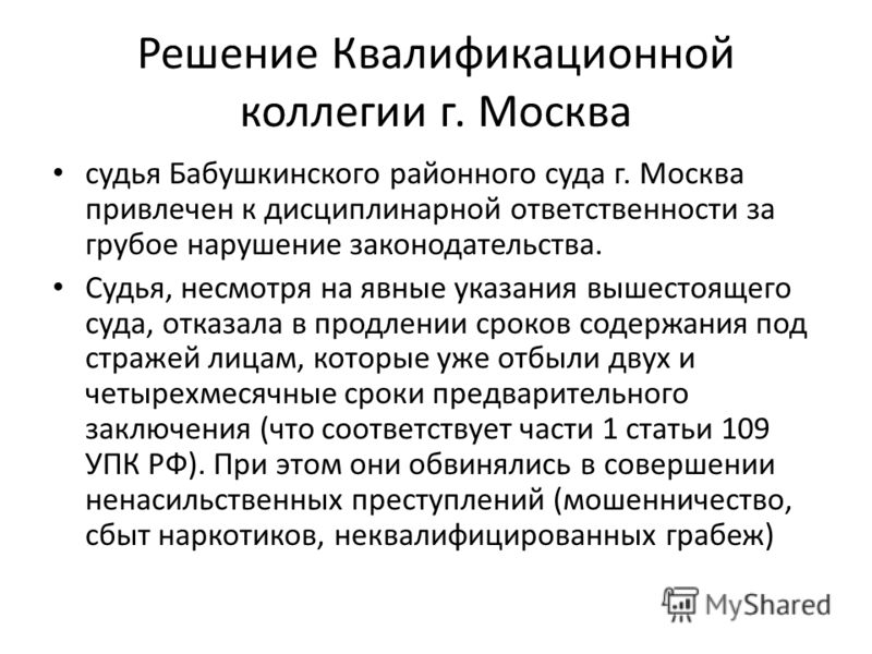 Решение Квалификационной коллегии г. Москва судья Бабушкинского районного суда г. Москва привлечен к дисциплинарной ответственности за грубое нарушение законодательства. Судья, несмотря на явные указания вышестоящего суда, отказала в продлении сроков