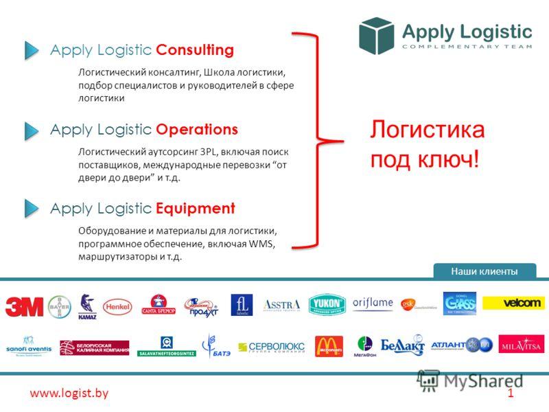 Наши клиенты Логистика под ключ! Apply Logistic Consulting Apply Logistic Operations Apply Logistic Equipment Логистический консалтинг, Школа логистики, подбор специалистов и руководителей в сфере логистики Логистический аутсорсинг 3PL, включая поиск