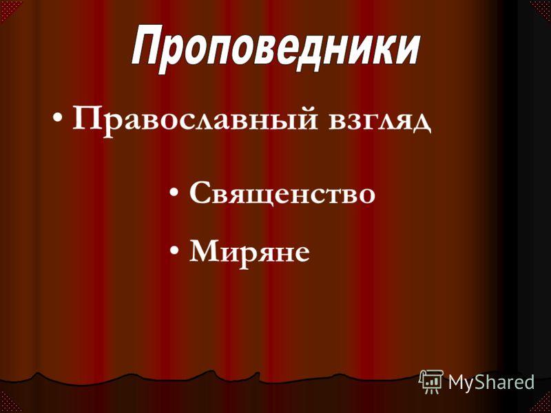 Священство Православный взгляд Миряне