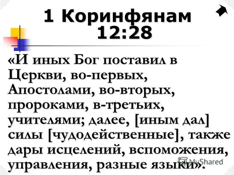 1 Коринфянам 12:28 «И иных Бог поставил в Церкви, во-первых, Апостолами, во-вторых, пророками, в-третьих, учителями; далее, [иным дал] силы [чудодейственные], также дары исцелений, вспоможения, управления, разные языки».