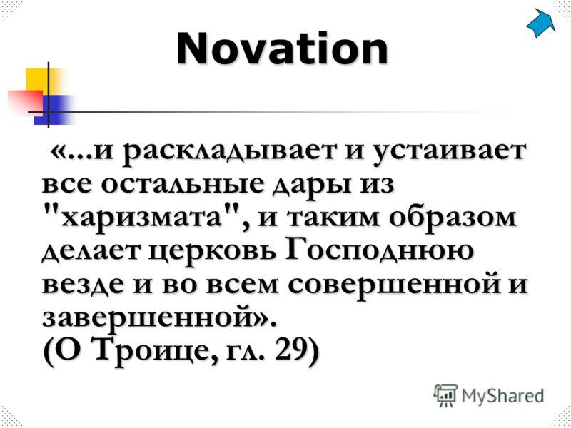 Novation «...и раскладывает и устаивает все остальные дары из