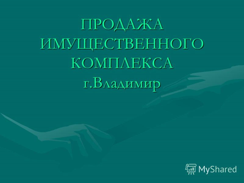 ПРОДАЖА ИМУЩЕСТВЕННОГО КОМПЛЕКСА г.Владимир