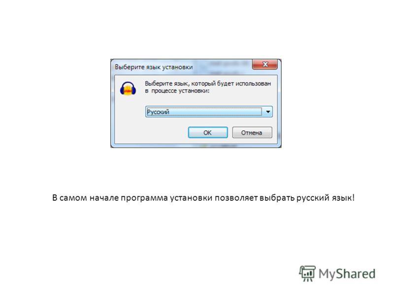 В самом начале программа установки позволяет выбрать русский язык!