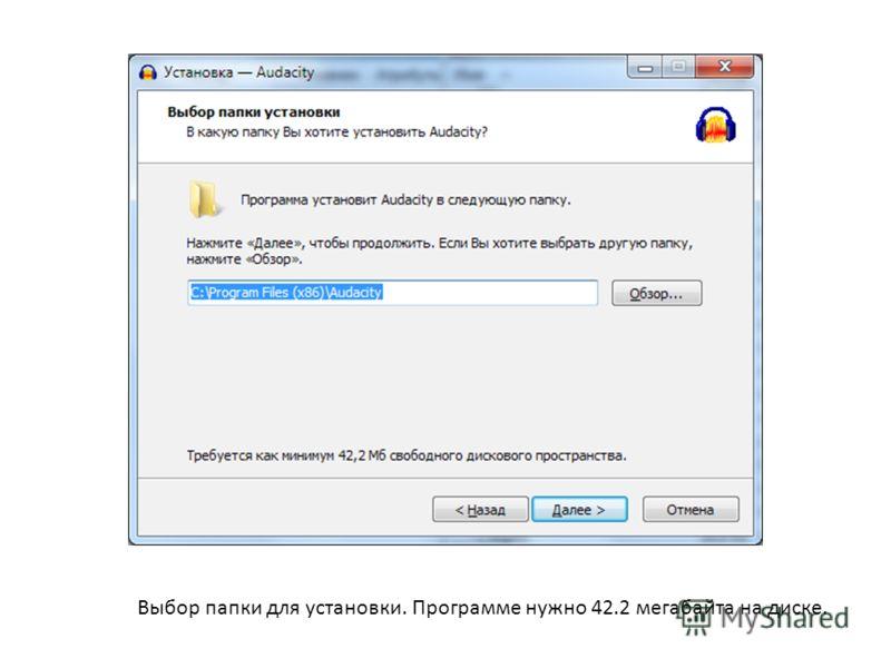 Выбор папки для установки. Программе нужно 42.2 мегабайта на диске.