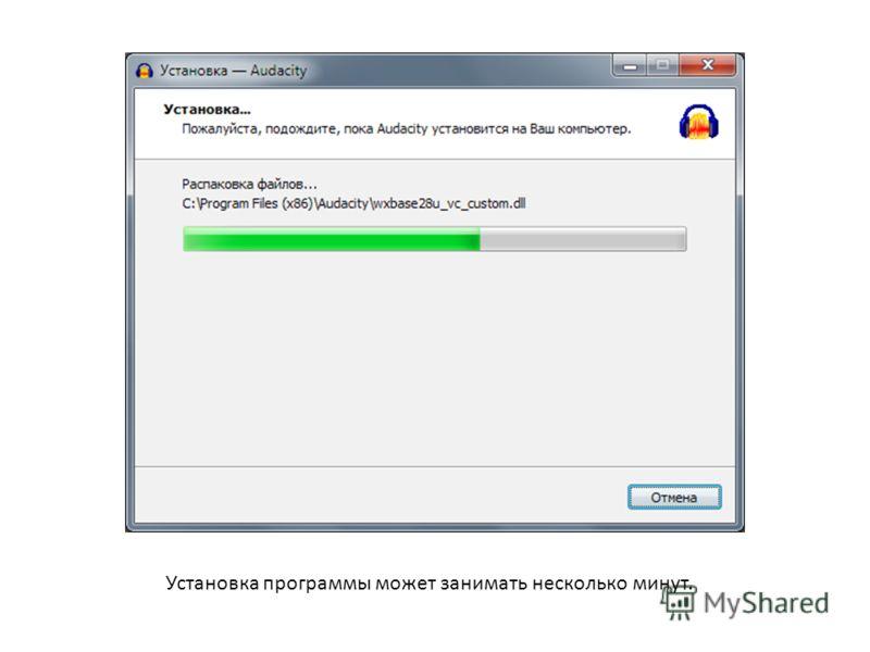 Установка программы может занимать несколько минут.