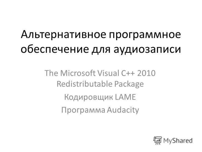 Альтернативное программное обеспечение для аудиозаписи The Microsoft Visual C++ 2010 Redistributable Package Кодировщик LAME Программа Audacity