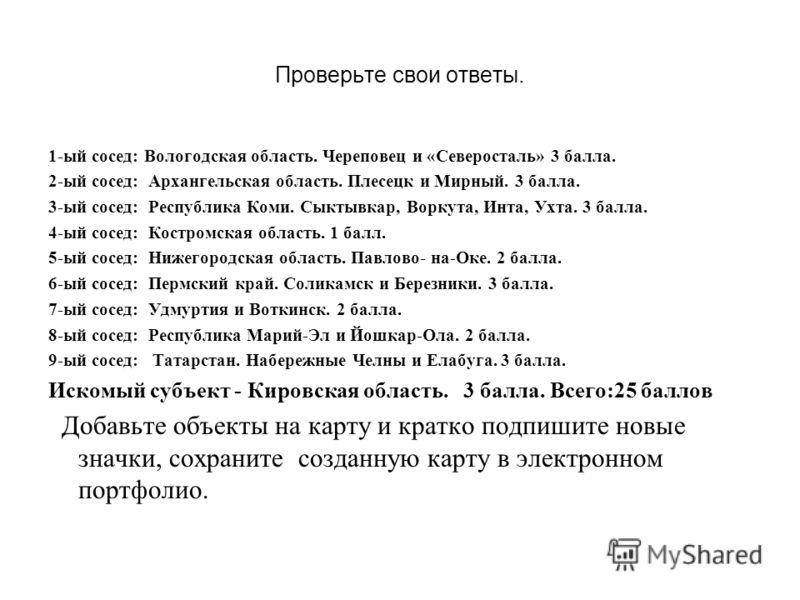 Задание: Определите субъект РФ на основании ваших знаний и информации полученной из интерактивной карты России о соседствующих с ним субъектах. 1-ый сосед: Здесь находится самый северный из российских комбинатов полного цикла. Определите субъект, ком