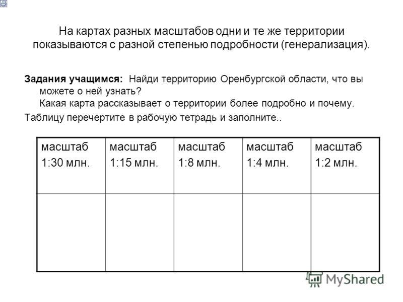 http://www.mirkart.ru/help/ http://www.mirkart.ru/help/ ОБЩЕЕ ОПИСАНИЕ ИНТЕРФЕЙСА Центральным элементом страницы с картой является рабочее окно с картой. Справа от окна помещена схематичная карта-навигатор, на которой синей рамкой показывается текуще