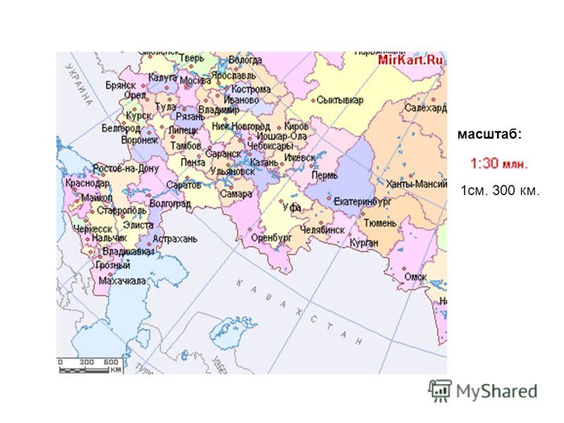 На картах разных масштабов одни и те же территории показываются с разной степенью подробности (генерализация). Задания учащимся: Найди территорию Оренбургской области, что вы можете о ней узнать? Какая карта рассказывает о территории более подробно и