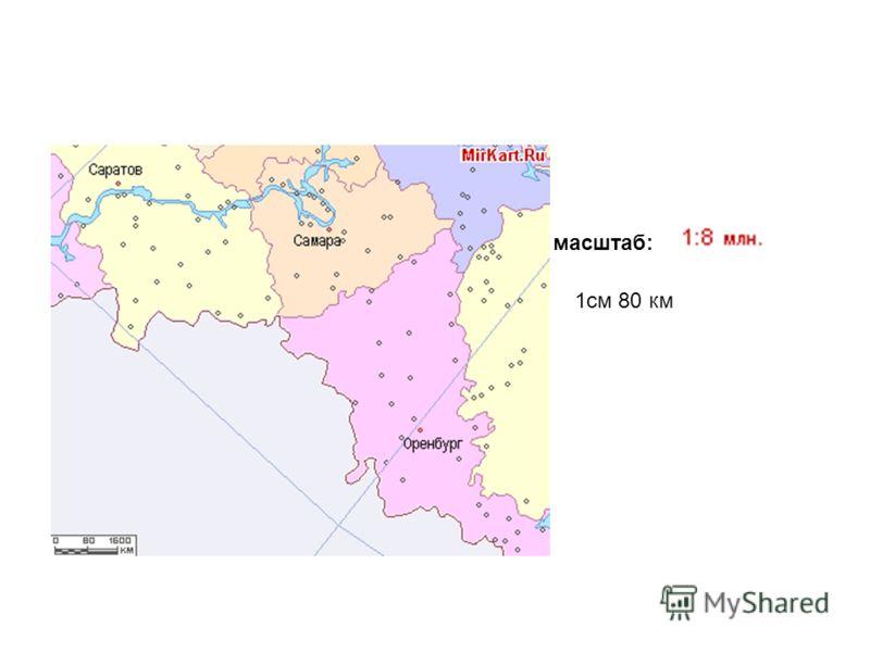 масштаб: 1см 150 км