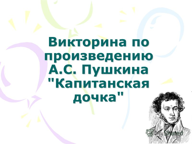 Викторина по произведению А.С. Пушкина Капитанская дочка