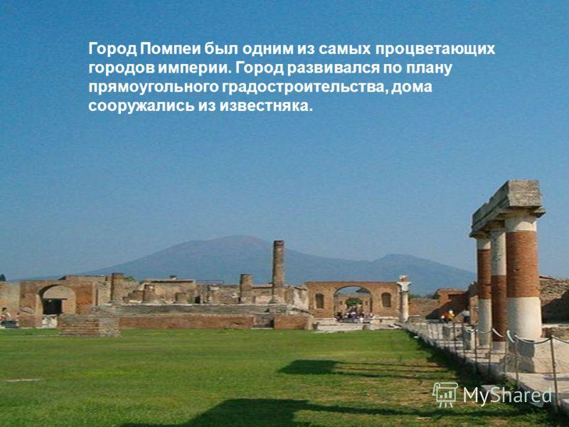 Город Помпеи был одним из самых процветающих городов империи. Город развивался по плану прямоугольного градостроительства, дома сооружались из известняка.