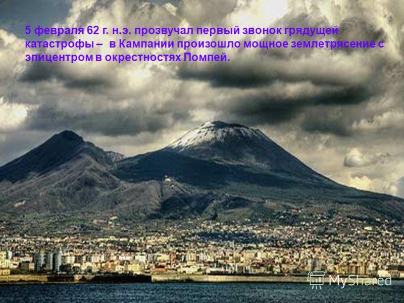 5 февраля 62 г. н.э. прозвучал первый звонок грядущей катастрофы – в Кампании произошло мощное землетрясение с эпицентром в окрестностях Помпей.