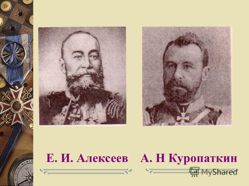 Е. И. АлексеевА. Н Куропаткин