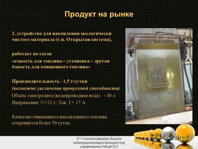 2. устройство для накопления экологически чистого материала (т.н. Открытая система), работает по схеме «емкость для топлива – установка – другая ёмкость для очищенного топлива» Производительность - 1,5 т/сутки (возможно увеличение пропускной способно