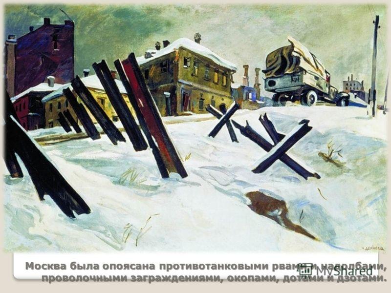 Москва была опоясана противотанковыми рвами и надолбами, проволочными заграждениями, окопами, дотами и дзотами.