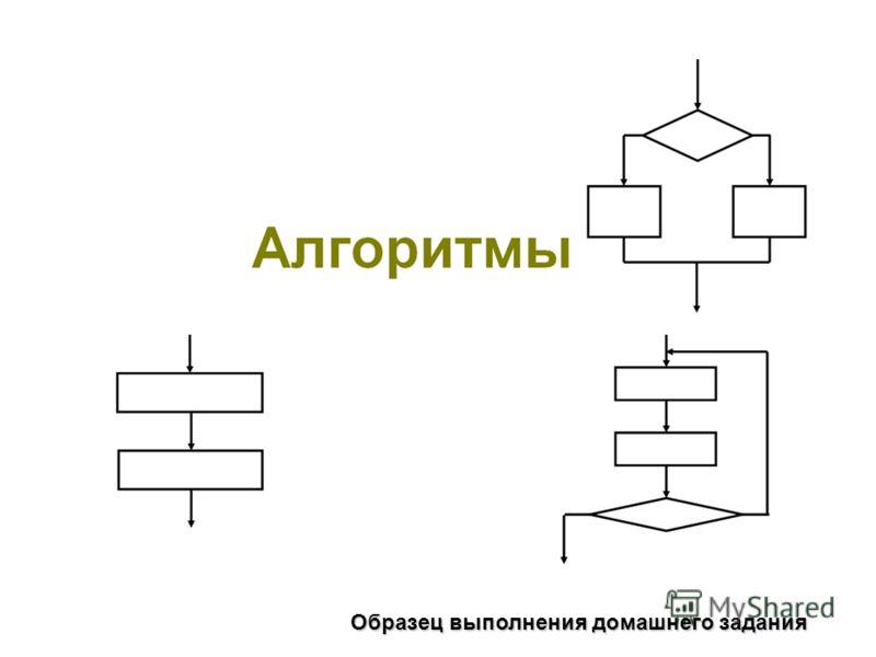 Образец выполнения домашнего задания