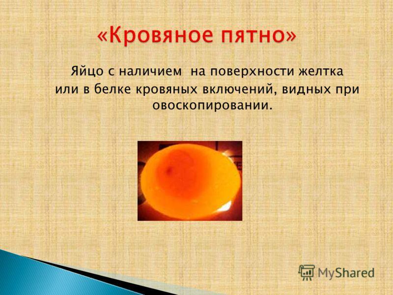 Яйцо с наличием на поверхности желтка или в белке кровяных включений, видных при овоскопировании.