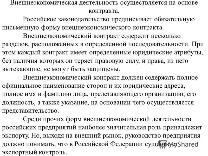 Внешнеэкономическая деятельность осуществляется на основе контракта. Российское законодательство предписывает обязательную письменную форму внешнеэкономического контракта. Внешнеэкономический контракт содержит несколько разделов, расположенных в опре
