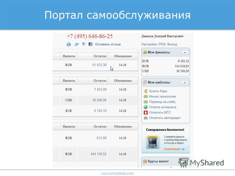 Портал самообслуживания www.isimplelab.com