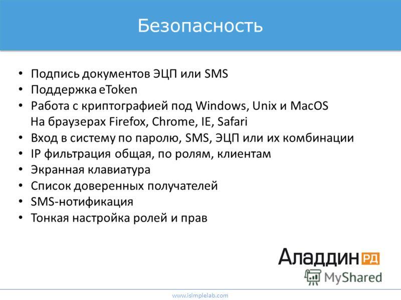 Безопасность Подпись документов ЭЦП или SMS Поддержка eToken Работа с криптографией под Windows, Unix и MacOS На браузерах Firefox, Chrome, IE, Safari Вход в систему по паролю, SMS, ЭЦП или их комбинации IP фильтрация общая, по ролям, клиентам Экранн