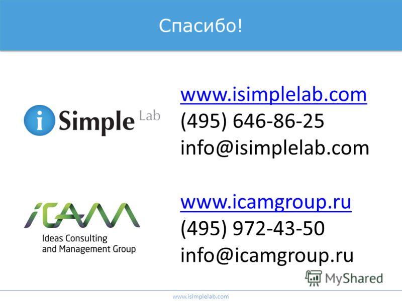 (495) 646-86-25 info@isimplelab.com www.isimplelab.com www.icamgroup.ru (495) 972-43-50 info@icamgroup.ru Спасибо!