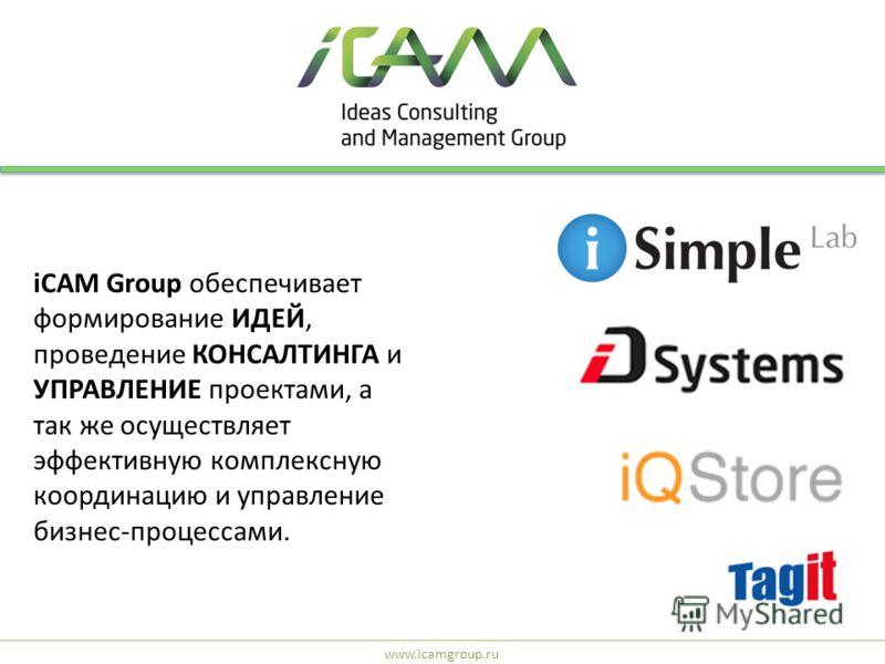 iCAM Group обеспечивает формирование ИДЕЙ, проведение КОНСАЛТИНГА и УПРАВЛЕНИЕ проектами, а так же осуществляет эффективную комплексную координацию и управление бизнес-процессами. www.icamgroup.ru