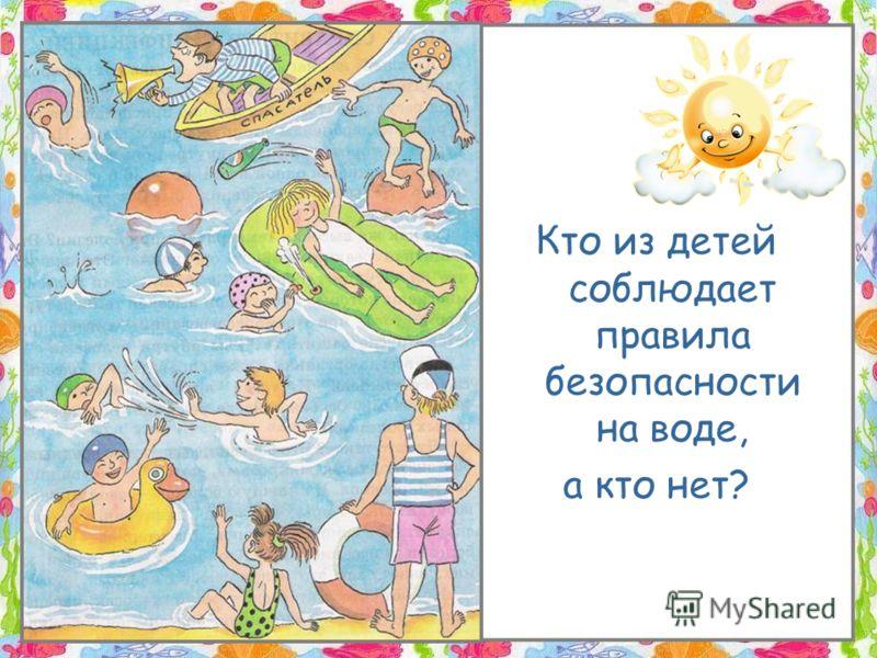 Кто из детей соблюдает правила безопасности на воде, а кто нет?