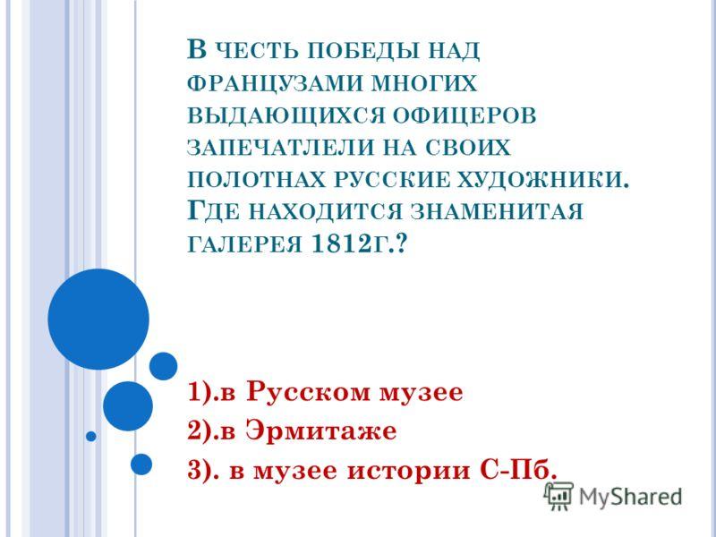Э ТОТ ПОЛКОВОДЕЦ ОТ РЯДОВОГО ДОСЛУЖИЛСЯ ДО ГЕНЕРАЛИССИМУСА. К ТО ОН ? 1).Румянцев 2).Суворов 3).Кутузов.