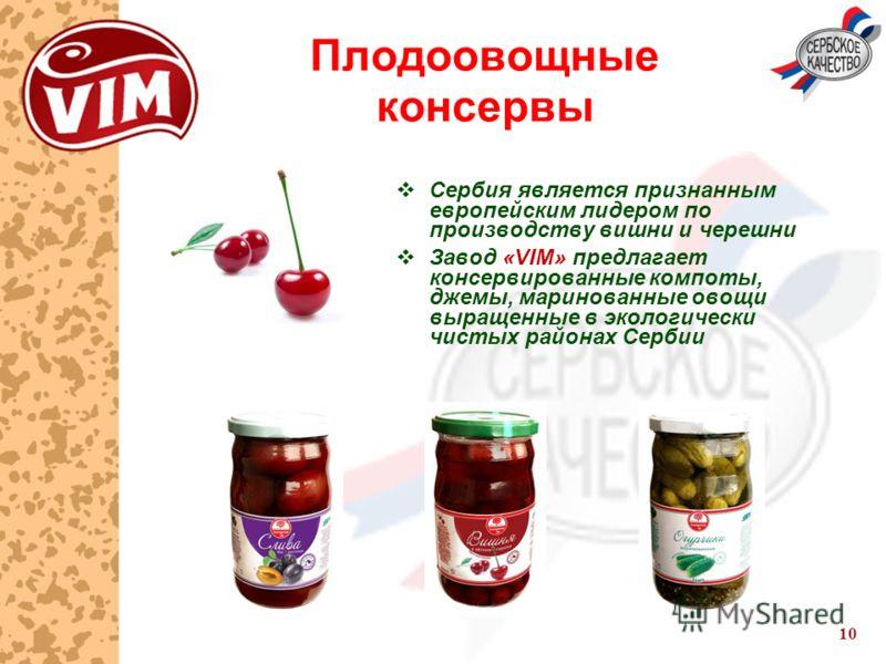 10 Плодоовощные консервы Сербия является признанным европейским лидером по производству вишни и черешни Завод «VIM» предлагает консервированные компоты, джемы, маринованные овощи выращенные в экологически чистых районах Сербии